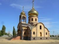 Храм Рождества Иоанна Предтечи в рабочем посёлке Чернышковский
