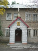 Молитвенный дом Преподобного Амвросия Оптинского