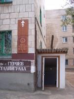 Молитвенная комната Святой великомученицы Екатерины