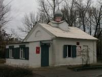 Молитвенный дом Святых Новомучеников и Исповедников Российских в городе Волжском Волгоградской области