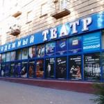 Молодёжный театр г. Волгограда