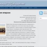 Неофициальный сайт Волгоградской епархии