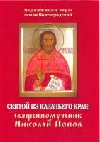 Святой из казачьего края: священномученик Николай Попов