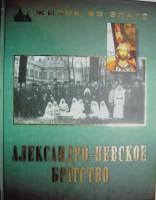 С. А. Зегжда. Александро-Невское братство.