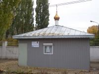 Часовня Иконы Божией Матери «Нечаянная радость» в Дзержинском районе города Волгограда