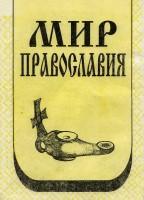 """Сборник """"Мир Православия"""""""