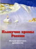 С.М. Иванов, В.И. Супрун. Плавучие храмы России