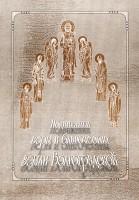 Куликов Г. Д., Супрун В. И. Подвижники веры и благочестия земли Волгоградской