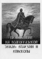 Иванов С. М., Супрун В. И. Православие на волгоградской земле: епархии и епископы.