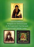 Преподобный Амвросий Оптинский и Ахтырский Гусёвский женский монастырь