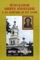Преподобный Никита Исповедник и его почитание на Юге России: житие, иконы, храм