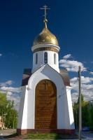 Часовня Великомученика Георгия Победоносца в Советском районе города Волгограда