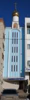 """Домовая часовня Иконы Божией Матери """"Призри на смирение"""" в Центральном районе города Волгограда"""