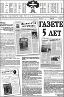 Газета «Избери Жизнь»