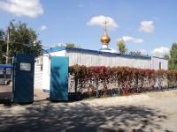 Приход Святой Троицы в Тракторозаводском районе города Волгограда