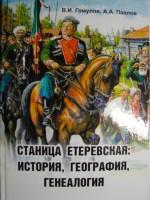 Станица Етеревская: история, география, генеалогия