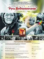 """Молодежный Форум """"Русь Победоносная"""""""