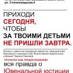 В Волгограде состоится встреча с известным адвокатом