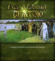 Городская молодежная акция «Русь называют Святою…»