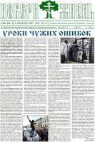 """Газета """"Избери жизнь"""" за август 2011 года"""