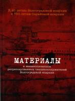 Материалы к жизнеописаниям репрессированных священнослужителей Волгоградской епархии