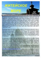 """Газета """"Житейское море"""" публикует материалы о событиях Волжского благочиния"""