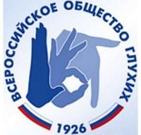 В Волгограде прошло празднование 85-летия Всероссийского общества глухих