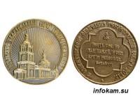 В Никольском соборе Камышина вручили памятные медали