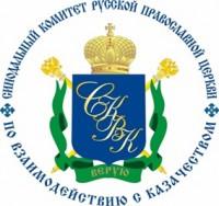 Синодальный комитет по взаимодействию с казачеством