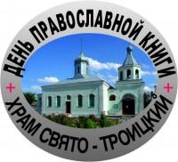 Смотр литературных работ к Дню православной книги в Клетской
