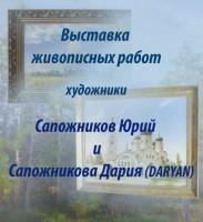 Выставка художников в храме Волжского
