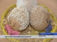 В Волжском прошёл конкурс «Пасхальное яйцо»