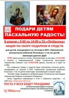 Акция милосердия в Урюпинске
