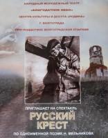 """Спектакль """"Русский крест"""" пройдёт в Волгограде"""