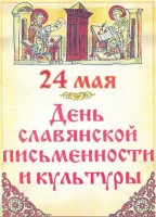 В Волгограде открылись Дни славянской культуры