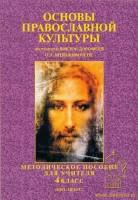 Изучаем основы православной культуры