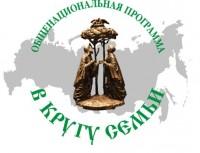 """В Волгограде действует Общенациональная программа """"В кругу семьи"""""""