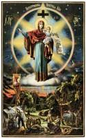 ИКОНА БОЖИЕЙ МАТЕРИ «АВГУСТОВСКАЯ ПОБЕДА»