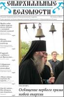 Вышел второй номер газеты «Епархиальные ведомости»