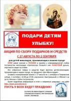 """""""Неделя милосердия"""" в Урюпинске"""