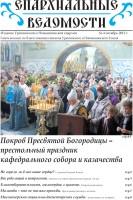 Вышел в свет новый номер газеты «Епархиальные ведомости»