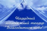 """Театр """"Благодатное небо"""" пригласили в Крымск"""