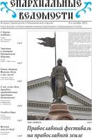 Вышел в свет шестой номер официального печатного органа Урюпинской и Новоаннинской епархии - газета «Епархиальные ведомости»