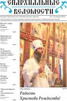 Газета Урюпинской епархии одобрена Синодальным отделом