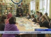 В Волжском подвели итоги благотворительной акции