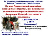 Ко Дню православной молодёжи
