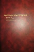 Вышел 13-й выпуск «Вопросы краеведения»