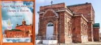 Храм Петра и Павла в Даниловке готовится к своему столетию