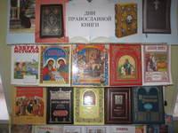 Дни православной книги в Волжском благочинии