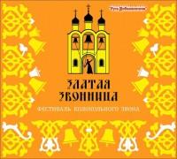 2- й городской фестиваль «Златая звонница»